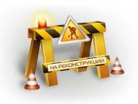 na_rekonstrukcii